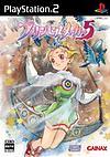 【蔵出し】プリンセスメーカー5 通常版 (PS2専用ゲーム)