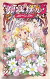 【蔵出し】プリンセスメーカー5 ポータブル (PSP専用ゲーム)