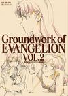 新世紀エヴァンゲリオン 原画集 Groundwork of EVANGELION Vol.2