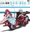 【蔵出し】忘却の旋律 DVD-BOX (2)【初回限定生産】