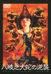 八岐之大蛇の逆襲 DVD ※特典缶バッチ付き(DAICONFILM作品)