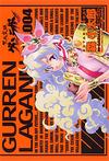 【蔵出し】天元突破グレンラガン 4 (アスキー・メディアワークス 電撃コミックス)