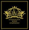 【蔵出し】【半額セール】ヱヴァンゲリヲン新吹奏楽版 EVANGELION WIND SYMPHONY 其の1