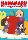 【蔵出し】はなまる幼稚園 DVD 第1巻