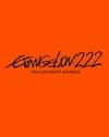 【セール】ヱヴァンゲリヲン新劇場版:破(EVANGELION:2.22) 【Blu-ray】 ※初回製造分