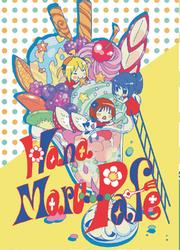 【蔵出し】【半額セール】はなまる幼稚園 はなまるなノート 杏&柊&小梅 【GAINAXオリジナル】