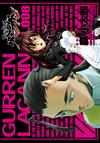 【蔵出し】天元突破グレンラガン 8 (アスキー・メディアワークス 電撃コミックス)