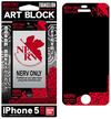 【蔵出し】【半額セール】ヱヴァンゲリヲン新劇場版 iPhone5対応 アートブロック ネルフi5B