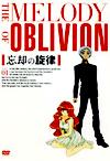 【蔵出し】忘却の旋律 DVD Vol.1 (通常版) ※初回特別価格版
