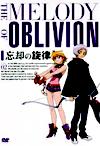 【蔵出し】忘却の旋律 DVD Vol.2 (特典つき限定版)
