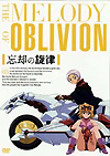 【蔵出し】忘却の旋律 DVD Vol.3 (特典つき限定版)