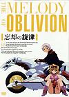 【蔵出し】忘却の旋律 DVD Vol.3 (通常版)