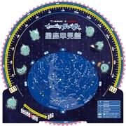 放課後のプレアデス 星座早見盤