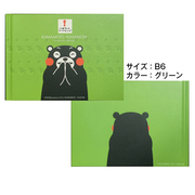 熊本県PRマスコットキャラクターくまモンのアルバム(B6サイズ・グリーン)