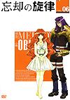 【蔵出し】忘却の旋律 DVD Vol.6 (通常版)