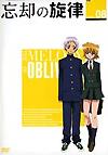 【蔵出し】忘却の旋律 DVD Vol.8 (特典つき限定版)