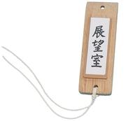 放課後のプレアデス 展望室の鍵(MAIA)