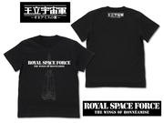 王立宇宙軍 オネアミスの翼 Tシャツ ブラック Lサイズ【GAINAXオリジナル】