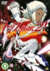 【蔵出し】トップをねらえ2!DVD 第5巻