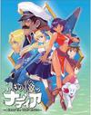 【蔵出し】ふしぎの海のナディア -Inherit the Blue Water- 通常版 (PS2専用)