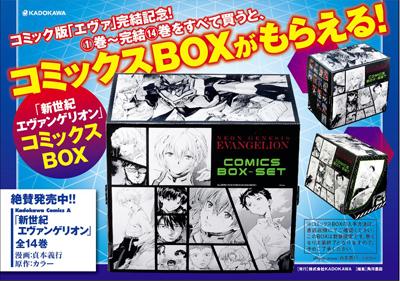コミック版「エヴァ」完結記念!全巻を収納できるコミックスBOX