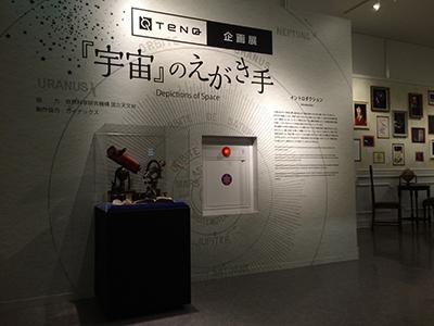 宇宙ミュージアムTeNQ企画展第3弾「『宇宙』のえがき手」