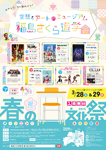 春の文化祭ポスター