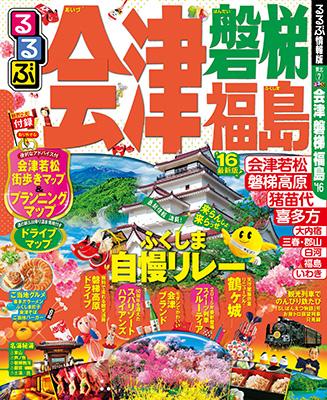 『るるぶ会津 磐梯 福島'16』