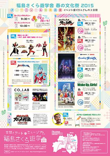 春の文化祭2015フライヤー