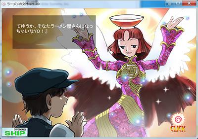 「ラーメンの女神」ゲーム画面1