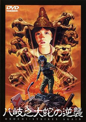 『八岐之大蛇の逆襲』DVD画像