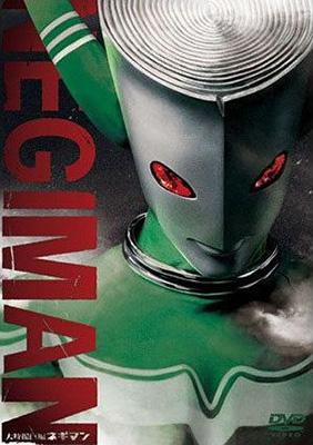 『大特撮巨編ネギマン』DVD画像