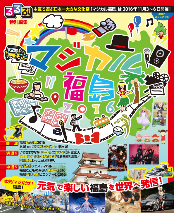 マジカル福島2016