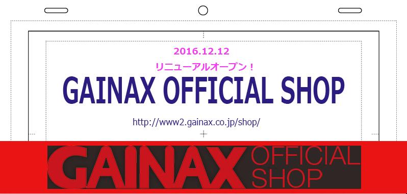 ガイナックス公式通販サイト「GAINAX OFFICIAL SHOP