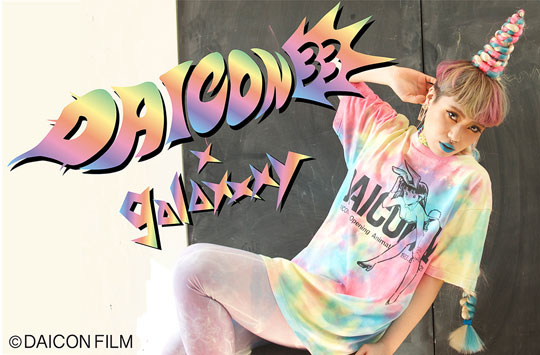 「DAICON FILM 33」×「galaxxxy」コラボグッズ