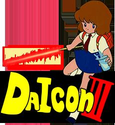 DAICON3オープニングアニメの女の子