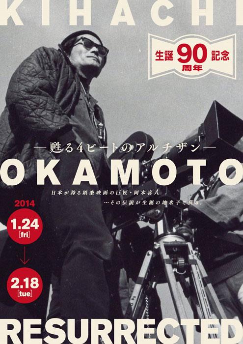 『KIHACHI OKAMOTO RESURRECTED』