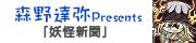 森野達弥Presents「妖怪新聞」