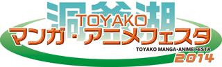 TOYAKOマンガ・アニメフェスタ2014